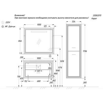 Мебель для ванной Карат 80 Бежевый/золото Opadiris-13240