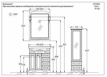 Мебель для ванной Клио 75 Орех антикварный Opadiris-13298