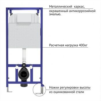 Инсталляция BERGES для скрытого монтажа NOVUM L1 с кнопкой белая  040211-19901