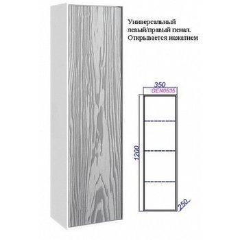 Genesis пенал  подвесной, цвет миллениум серый GEN0535MG-12231