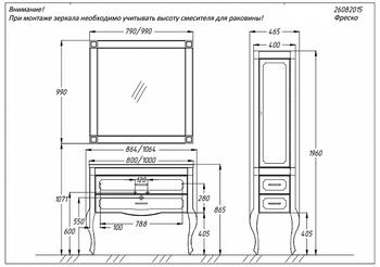 Мебель для ванной Фреско 100 Светлый орех Opadiris-13193