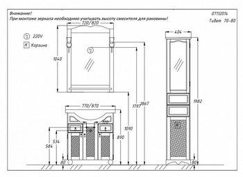 Мебель для ванной Тибет 70 Орех антикварный Opadiris-13270