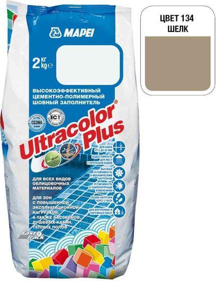 Затирка Ultracolor Plus №134 (шелк) 2 кг. - главное фото