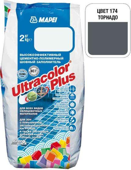 Затирка Ultracolor Plus №174 (торнадо) 2 кг. - главное фото
