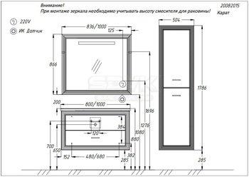 Мебель для ванной Карат 80 Белый/серебро Opadiris-13179