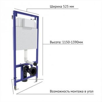 Инсталляция BERGES для скрытого монтажа NOVUM L1 с кнопкой белая  040211-19903