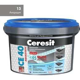 Затирка Ceresit СЕ 40 Aquastatic антрацит 2 кг