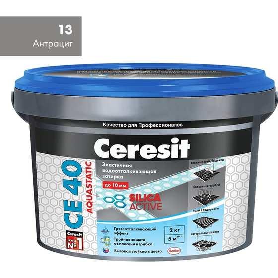 Затирка Ceresit СЕ 40 Aquastatic антрацит 2 кг - главное фото