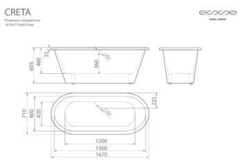 Ванна CRETA 1670×710×610 мм  -10506