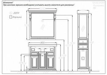 Мебель для ванной Риспекто 95 Белый матовый Opadiris-13164