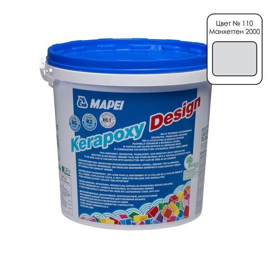 Эпоксидная затирка Mapei Kerapoxy Design №110 (703) Манхеттен (серый) 3 кг - главное фото