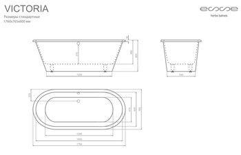 Ванна VICTORIA 1760х765х600 мм -10531