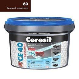 Затирка Ceresit СЕ 40 Aquastatic темный шоколад 2 кг