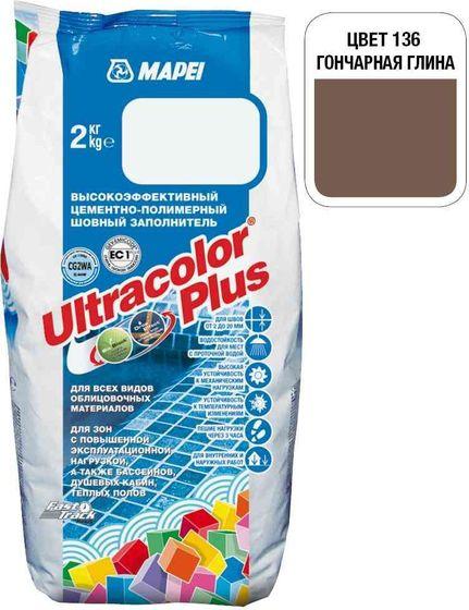 Затирка Ultracolor Plus №136 (гончарная глина) 2 кг. - главное фото