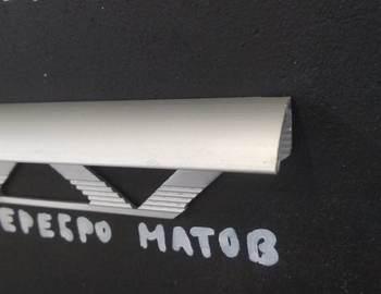 Профиль 39017 д/пл, внеш, 12 мм, мат.серебро, дл.2,5 м.-17501