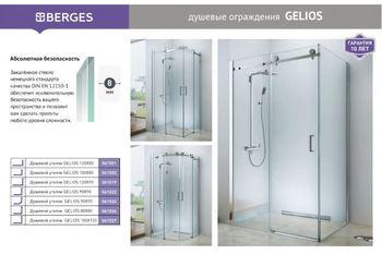 Душевой уголок GELIOS 1200*800 -19898