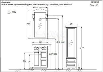 Мебель для ванной Клио 50 Орех антикварный Opadiris-13207
