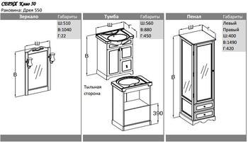 Мебель для ванной Клио 50 Орех антикварный Opadiris-13208