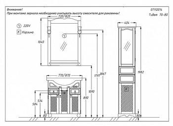 Мебель для ванной Тибет 75 Слоновая кость Opadiris-13134